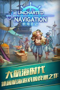 航海日記游戲截圖-3