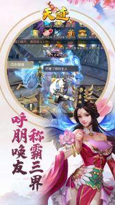 天迹最新版游戏截图-2