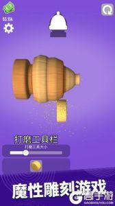 超级木旋3D版电脑版游戏截图-4