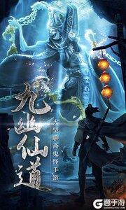九幽幻剑录游戏截图-0