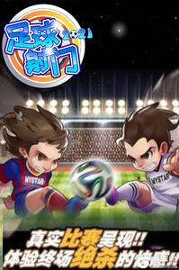 足球射门九游版游戏截图-3