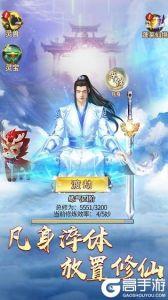 绝世剑神游戏截图-1