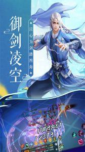 蜀山神话游戏截图-1