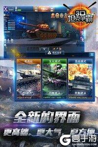 3D坦克争霸v1.6.7游戏截图-0