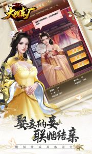 大明东厂游戏截图-4
