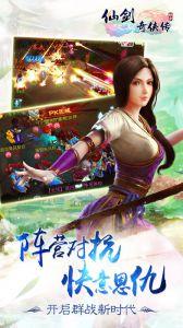 仙剑奇侠传3D回合游戏截图-4