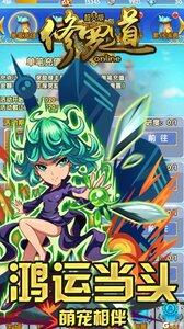 修罗道Online(超人版)游戏截图-3