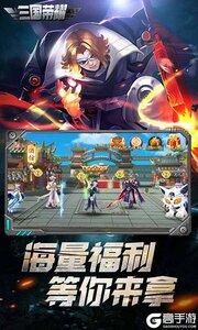 三国荣耀可盘版游戏截图-2