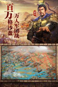 三国志·战略版电脑版游戏截图-3