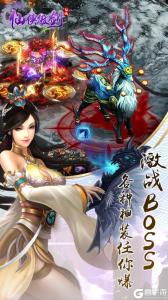 仙侠傲剑游戏截图-0