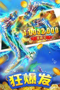 海王捕鱼测试版游戏截图-4