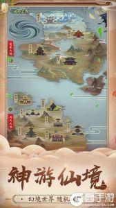修真江湖官方版游戲截圖-2