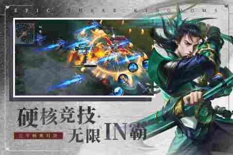 梦三国手游九游版游戏截图-3
