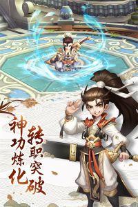 热血神剑v1.4.5.000游戏截图-2