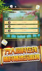 贵阳捉鸡麻将九游版游戏截图-3