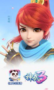 神武3游戏截图-3