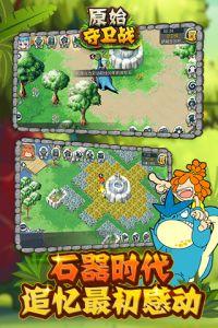原始守卫战电脑版游戏截图-0