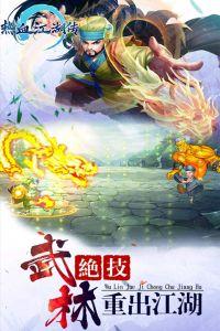 热血江湖传电脑版游戏截图-2