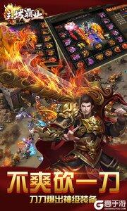 王城霸业游戏截图-3