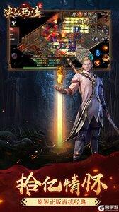 决战玛法游戏截图-3