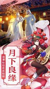 仙剑诛魔(仙风道骨)游戏截图-1