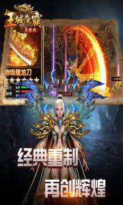 王城争霸游戏截图-4