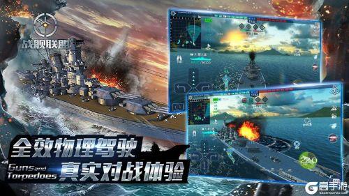 戰艦聯盟游戲截圖-0