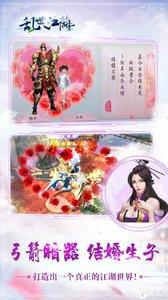 乱世江湖电脑版游戏截图-2