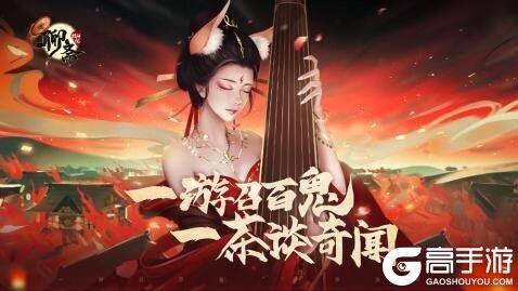 聊斋搜神记九游版游戏截图-3