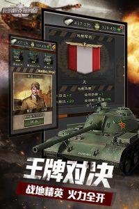 我的坦克我的团游戏截图-0