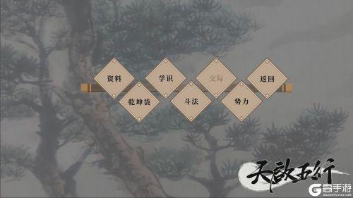 天启五行电脑版游戏截图-2