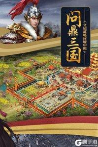 攻城掠地安卓版游戏截图-4