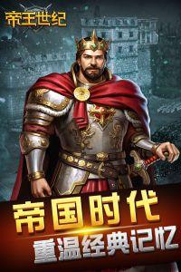 帝王世纪游戏截图-0