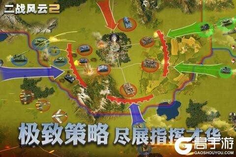 二战风云2游戏截图-1
