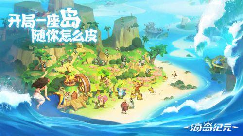 海岛纪元游戏截图-2