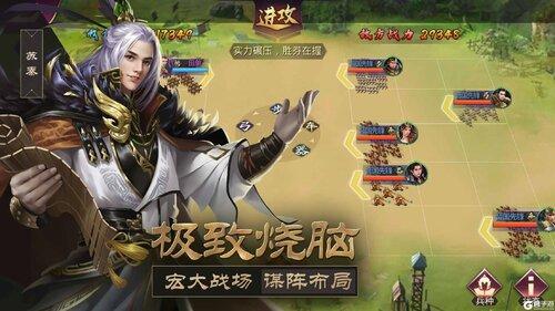 战国梦3733版游戏截图-4