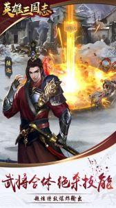 英雄三国志游戏截图-4