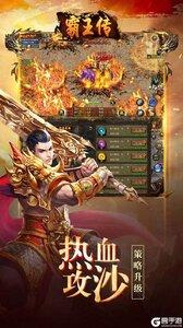 霸王传(热血沙城)游戏截图-2