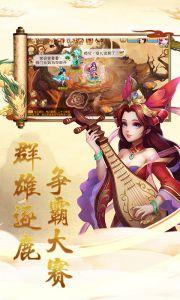 仙魔道游戏截图-3