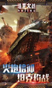 坦克大战noline电脑版游戏截图-2