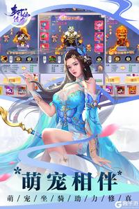 封仙传奇游戏截图-3