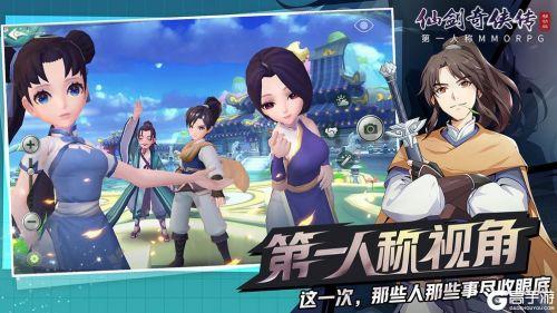 仙劍奇俠傳移動版游戲截圖-4