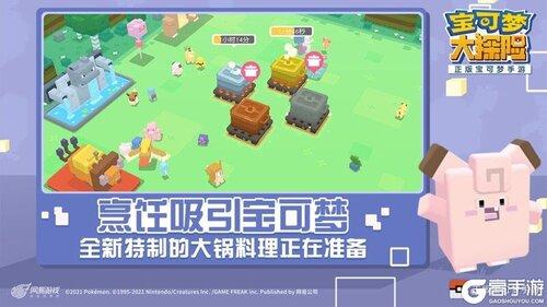 宝可梦大探险正式服游戏截图-2