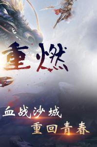 皓月屠龙官方版游戏截图-1