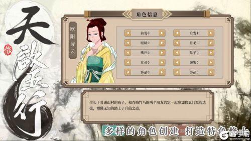 天启五行电脑版游戏截图-1