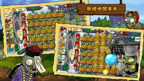 植物大战僵尸游戏截图-4
