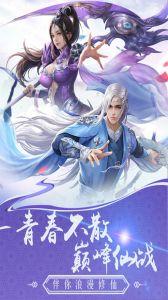 蜀山神话游戏截图-0