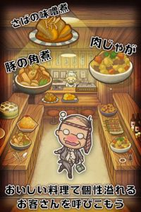昭和食堂物语电脑版游戏截图-0