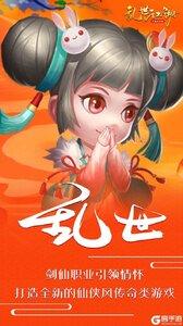 乱世江湖(大威天龙版)果盘版游戏截图-0