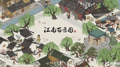 江南百景图游戏截图-0